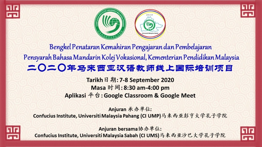 20200907 Online International Training For Kolej Vokasional Mandarin Teachers 1 min